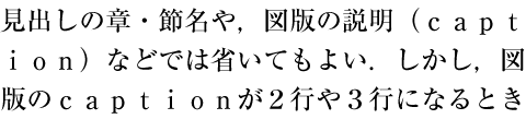 A snippet of Japanese text with English in it. The word 'caption' is broken into 'capt' and 'ion' across two lines.